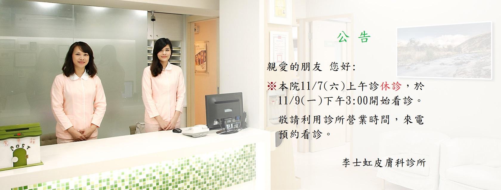 李士虹皮膚科網站底圖banner - 複製 (14)