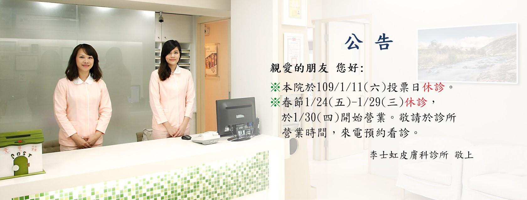 李士虹皮膚科網站底圖banner - 複製 (2)