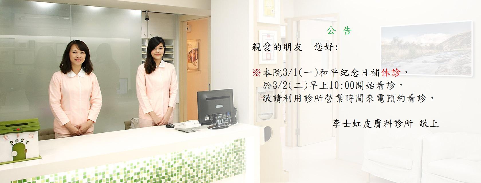 李士虹皮膚科網站底圖banner - 複製 (3)