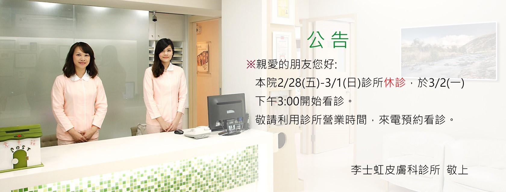 李士虹皮膚科網站底圖banner - 複製 (4)