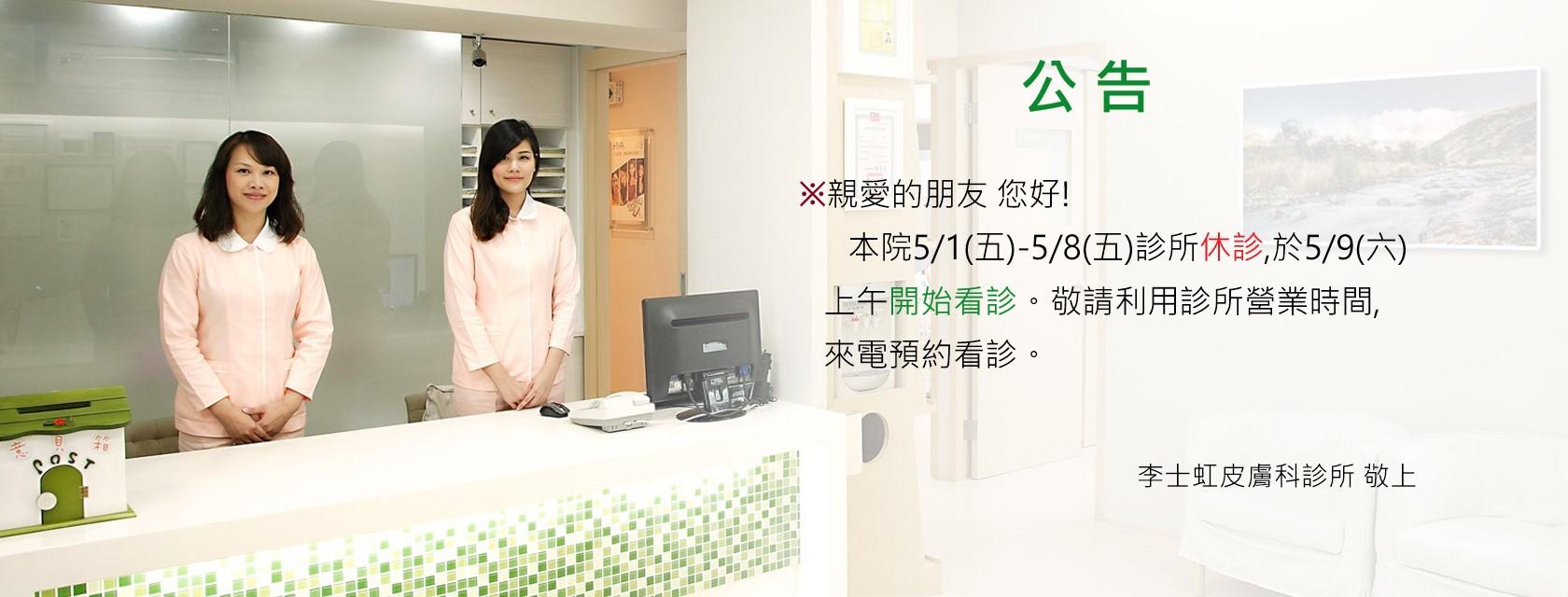李士虹皮膚科網站底圖banner - 複製 (6)
