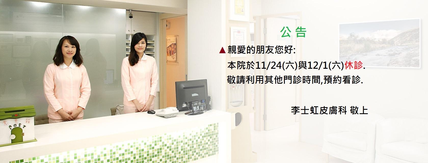 李士虹皮膚科網站底圖banner - 複製 (7)
