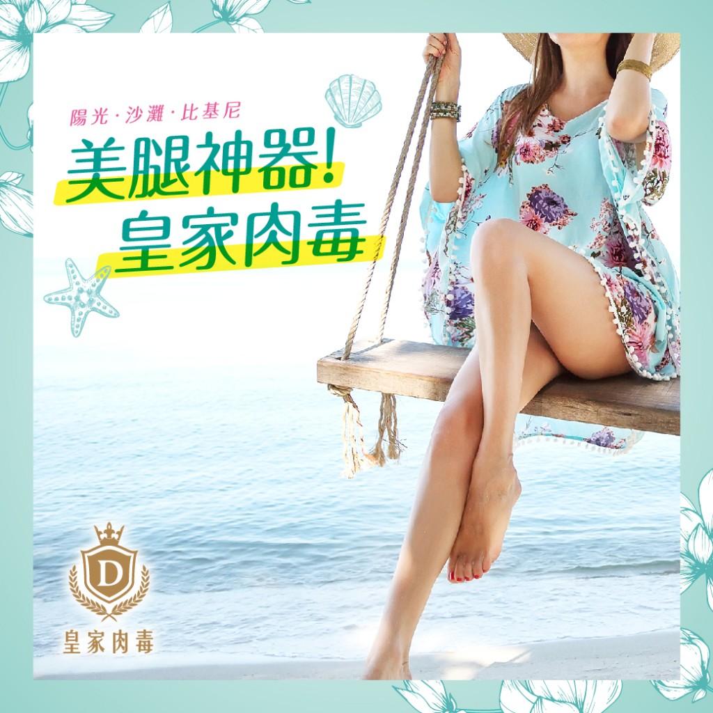 0724-FB 八月文案-Dysport-美人腿